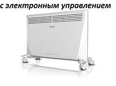 Конвектор электрический Ballu BEC/EZER-1500 (Enzo) (1,5 кВт; с электрическим управлением)