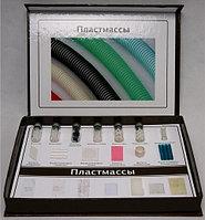Коллекция «Пластмассы»(Полимеры)