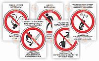 Знаки Безопасности (разные)