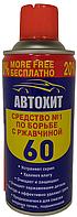 WD-40 универсальный многоцелевой спрей