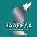 """Ритуальные услуги от ПК """"Надежда"""""""