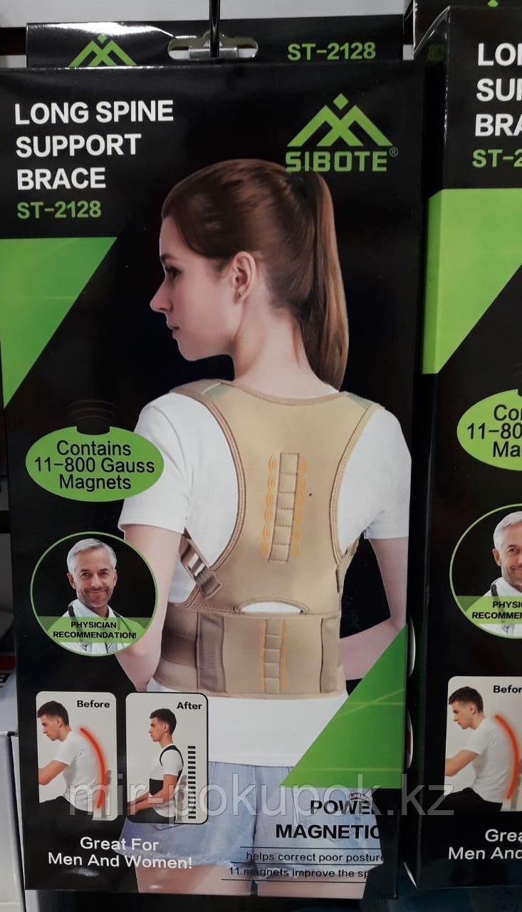 Магнитный корректор осанки Sibote (ортопедический корсет для спины и позвоночника), Алматы