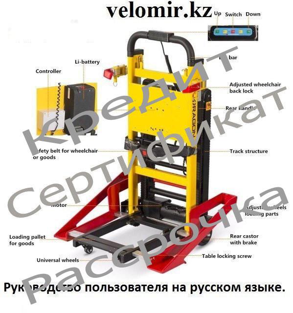 Подъемник лестничный, гусеничный для инвалидов, электрический, складной, мобильный 24v 200w.model DW-11C.