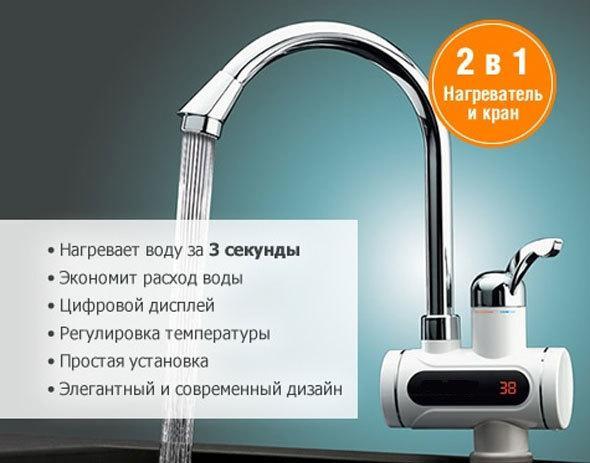 Электрический водонагреватель с дисплеем - фото 1