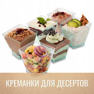 Креманки для десертов
