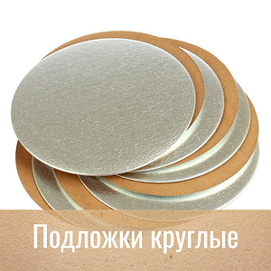 Подложки для тортов