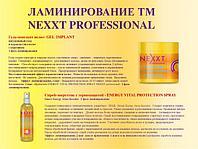 Nexxt professional Ламинирование,ботокс для волос