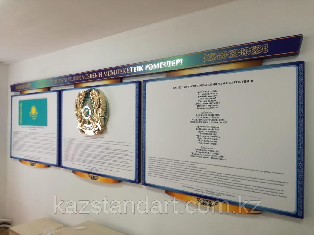 Информационные стенды для учебных заведений (Составные с объемными элементами) - фото 6