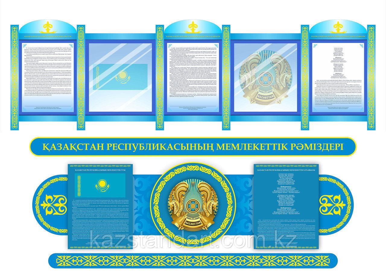 Информационные стенды для учебных заведений (Составные с объемными элементами) - фото 3
