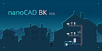 NanoCAD ВК (одно рабочее место) на 1 год (сетевая, серверная часть)