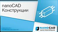 NanoCAD Конструкции (одно рабочее место) на 1 год (сетевая, дополнительное место)