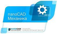 NanoCAD Механика (одно рабочее место) на 1 год (сетевая, серверная часть) <- nanoCAD Механика (одно