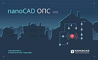 NanoCAD ОПС (одно рабочее место) на 1 год (сетевая, серверная часть) <- nanoCAD ОПС (одно рабочее ме