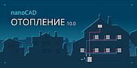 NanoCAD Отопление (одно рабочее место) на 1 год (сетевая, серверная часть)
