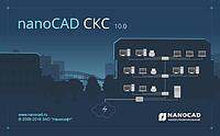 NanoCAD СКС 10.x (сетевая, дополнительное место) <- nanoCAD Plus 11.x (сетевая, дополнительное место