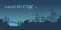 "NanoCAD СПДС 9.x, модуль ""2D Параметризация"""