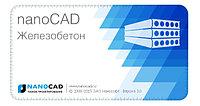 NanoCAD СПДС Железобетон 4.x (сетевая, дополнительное место) <- nanoCAD Plus 11.x (сетевая, дополнит