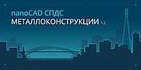 NanoCAD СПДС Металлоконструкции (одно рабочее место) на 1 год (локальная)