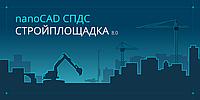 NanoCAD СПДС Стройплощадка (одно рабочее место) на 1 год (локальная)
