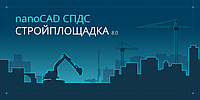 """NanoCAD СПДС Стройплощадка, модуль """"3D Моделирование (ACIS)"""", update subscription (одно рабочее мест"""