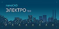 NanoCAD Электро (одно рабочее место) на 1 год (сетевая, серверная часть)
