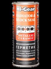 Металлокерамический герметик системы охлаждения Hi-Gear HG9043 / 444 мл