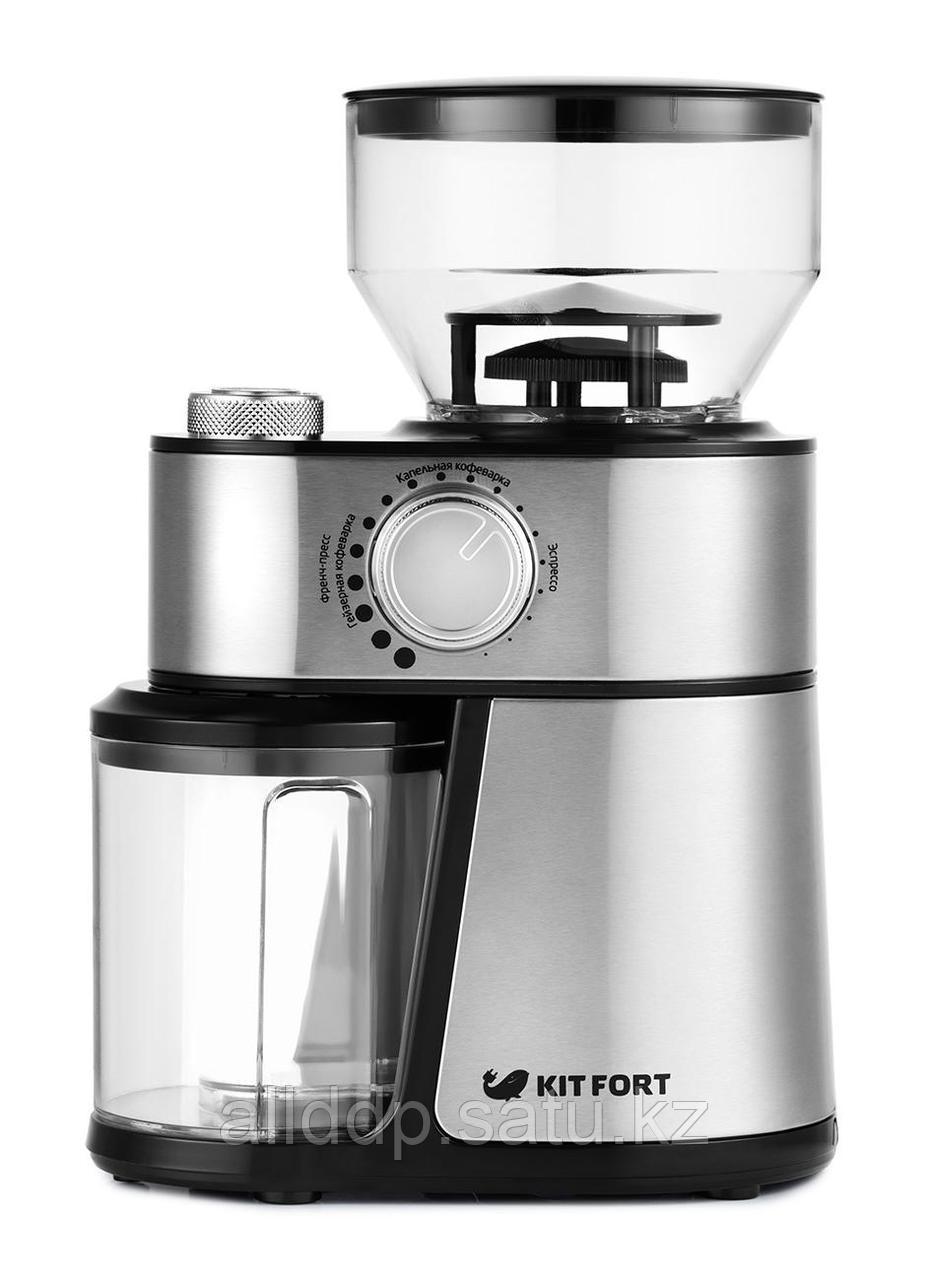 Кофемолка жерновая Kitfort KT-717