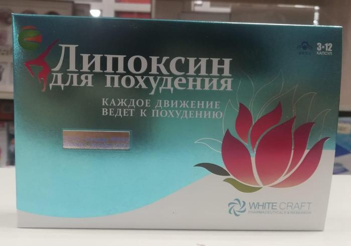 Липоксин для похудения (36 капсул)