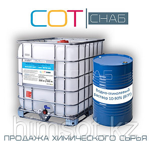 Водно-гликолевый раствор 30% (ВГС 30%)
