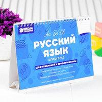 Настольные шпаргалки 'Русский язык'
