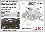 Защита двигателя и КПП для Kia Sportage 2016-н.в., фото 3