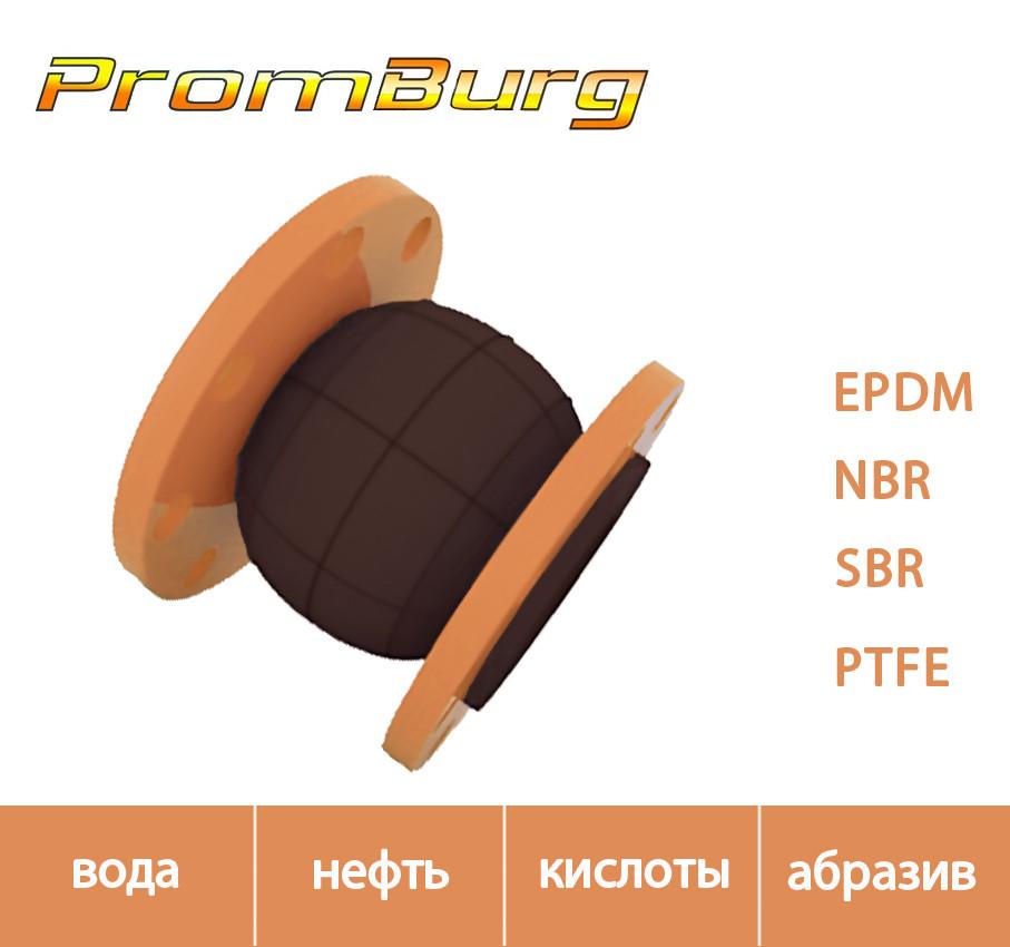 Резиновый компенсатор для трубопроводов Ду32 Ру10/16