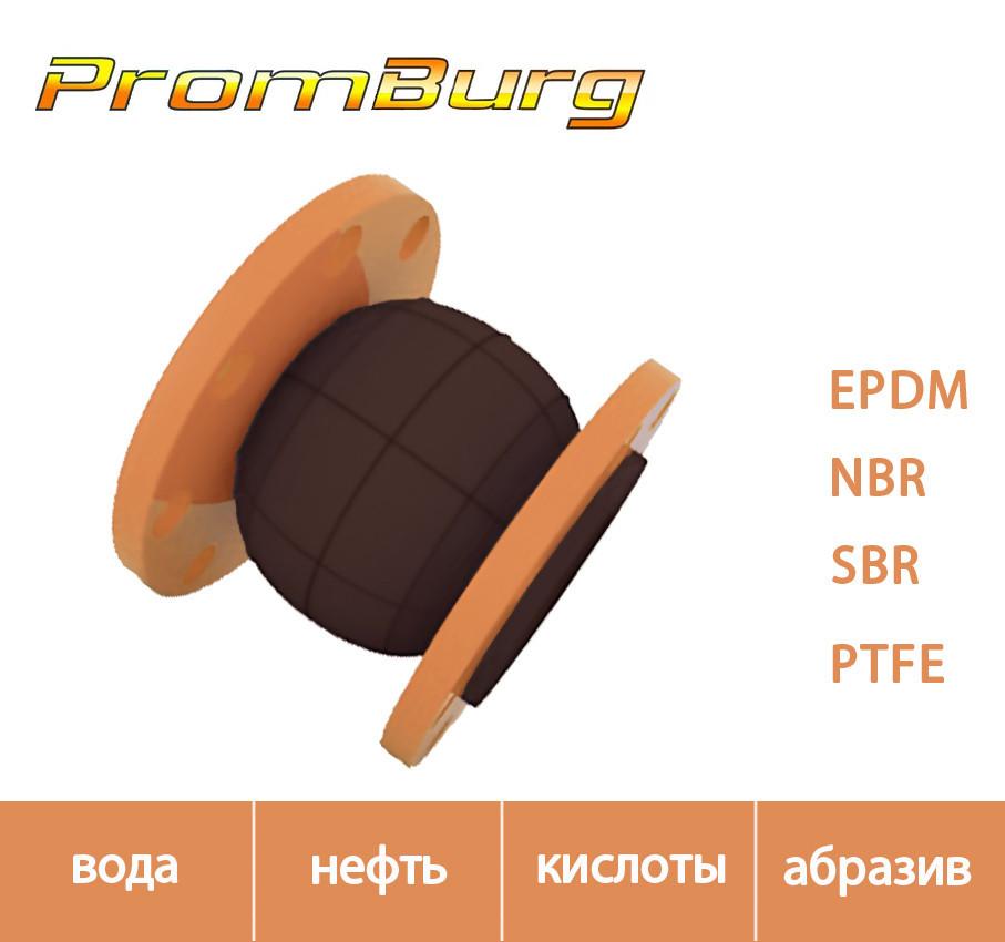 Резиновый компенсатор для трубопроводов Ду100 Ру10/16