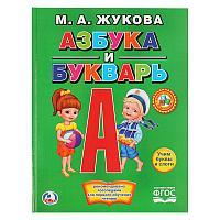 Азбука и букварь, М.А. Жукова, Умка, А4, 32 стр., крупные буквы