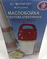 МАСЛОБОЙКА БЫТОВАЯ ЭЛЕКТРИЧЕСКАЯ МОТОР СИЧ МБЭ-6, фото 2