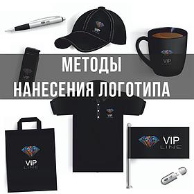 Методы нанесения логотипа