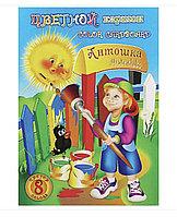"""Картон цветной A4, Лилия Холдинг """"Антошка"""", 8л., 8цв., немелованный, в папке"""