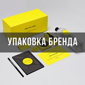 Упаковка бренда