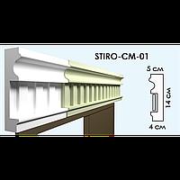 Венчающий Карниз STIRO-CM-01