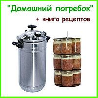 """Автоклав """"Домашний погребок""""  22 литра, фото 2"""