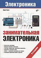 Занимательная электроника (5-е изд.)