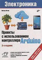 Проекты с использованием контроллера Arduino (3-е изд.)