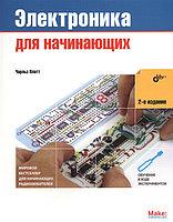 Электроника для начинающих (2-е изд.)