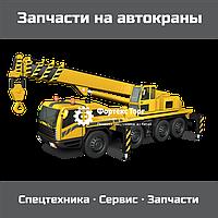 Редуктор среднего моста автокрана QY25К/QY30