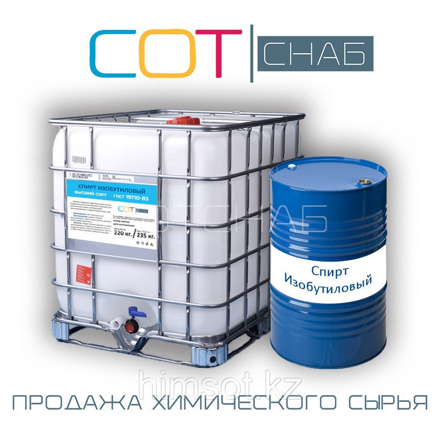 Спирт изобутиловый (изобутанол) ГОСТ