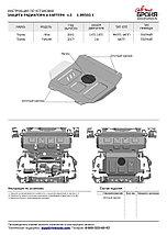 Защита радиатора + картера Toyota Hilux 2015- н.в., фото 3