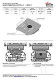 Защита радиатора + картера Toyota Hilux 2015- н.в., фото 4