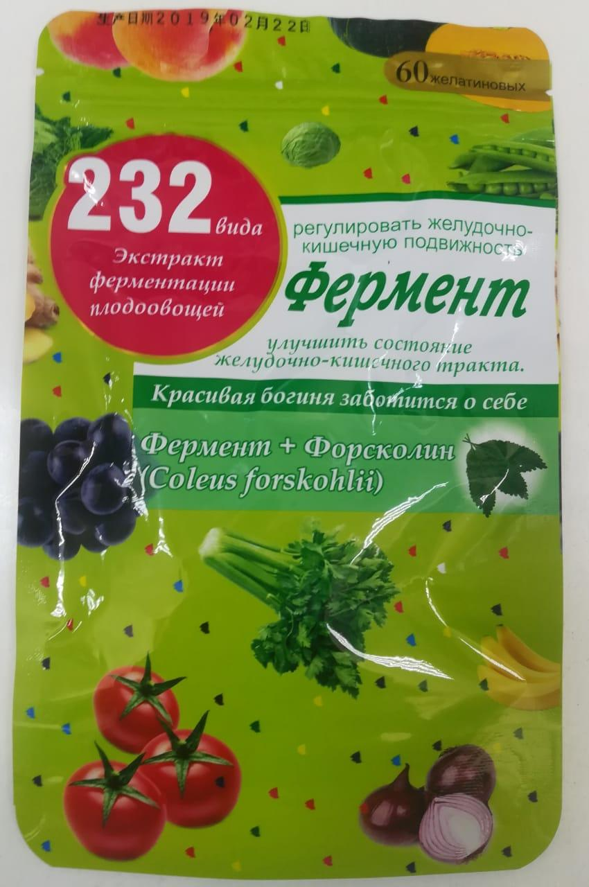 ФЕРМЕНТ 232 для похудения - фото 2