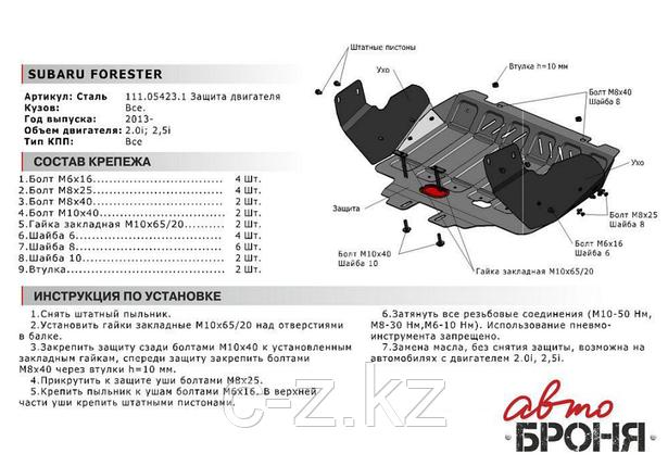 Увеличенная Защита картера Subaru Forester 2013-2018, фото 2
