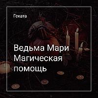 Ведьма Мари -Магическая помощь.